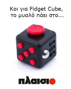 Πλαίσιο - Fidget Cube