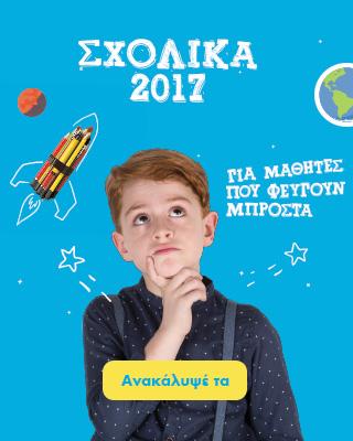 Σχολικά_2017