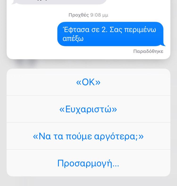 Θα στείλεις μήνυμα σε κάποιον, αφού τον φτιάξεις