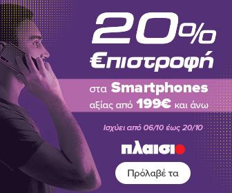 Smartphones με επιστροφή 20%
