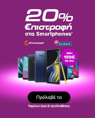 20% Επιστροφή στα Smartphones