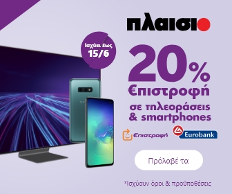 20% επιστροφή σε smartphones & τηλεοράσεις