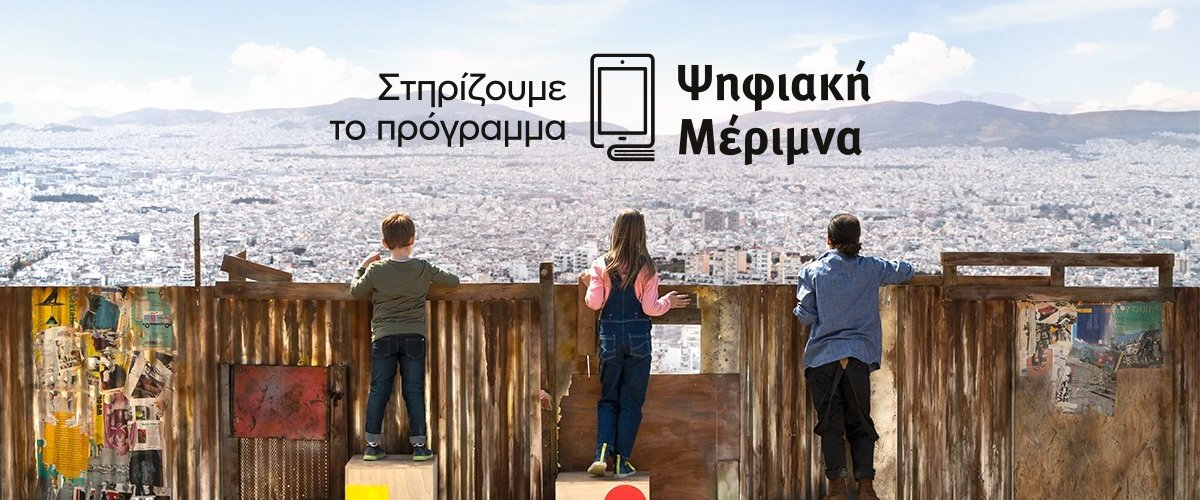 Ψηφιακή Μέριμνα: Άνοιξε η πλατφόρμα αιτήσεων για το voucher αξίας 200€